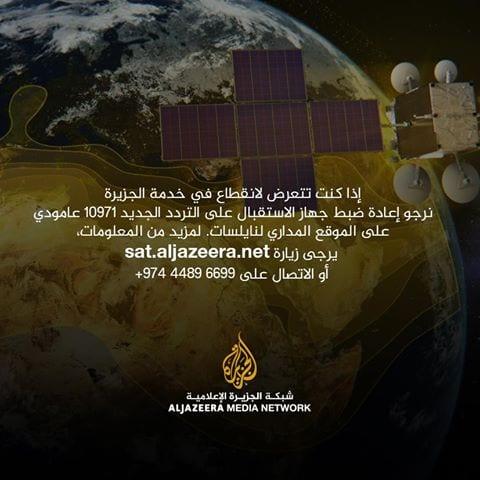 تردد قناة الجزيرة