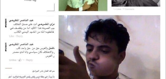 أخبار تتحدث عن أن الصرخة كانت سبب مقتل الفنان نادر الجرادي قصة سبب