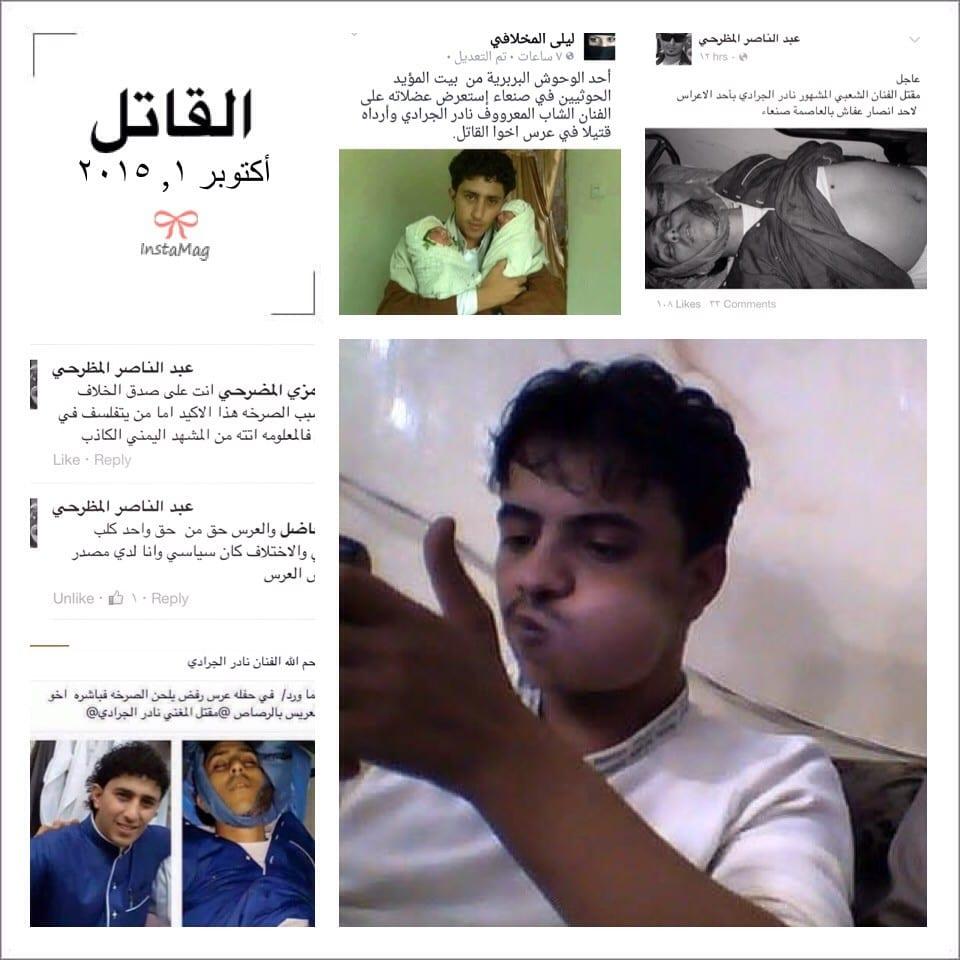 12063920_أخبار تتحدث عن أن الصرخة كانت سبب مقتل الفنان نادر الجرادي_1618331524_n