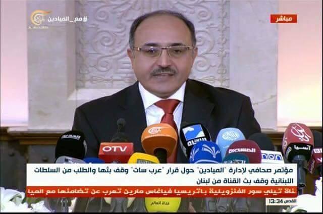 صورة ايقاف إغلاق قناة الميادين على عرب سات بسبب أخبارها التحريضية وتردد قناة الميادين