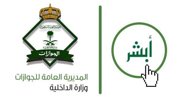 صورة موعد عودة المقيمين للسعودية اليمنيين – المصريين