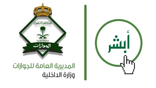 Photo of موعد عودة المقيمين للسعودية اليمنيين – المصريين