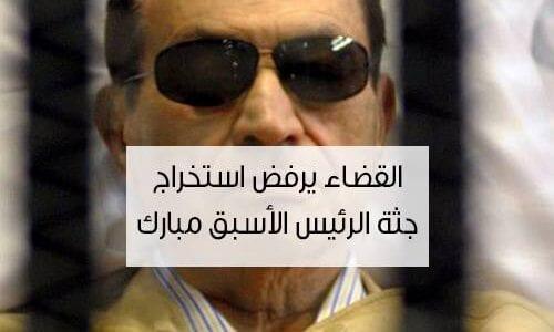 حكاية وفاة الرئيس المصري محمد حسني مبارك في 2004 وإخراج جثتة ؟!! حقيقة