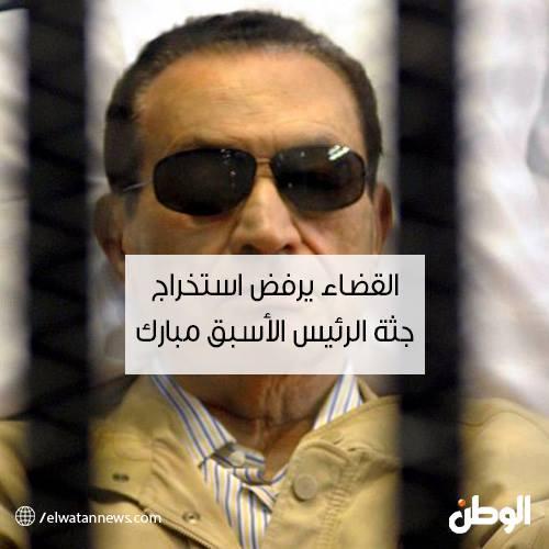 حكاية وفاة الرئيس المصري محمد حسني مبارك في 2004 وإخراج جثتة ؟!!