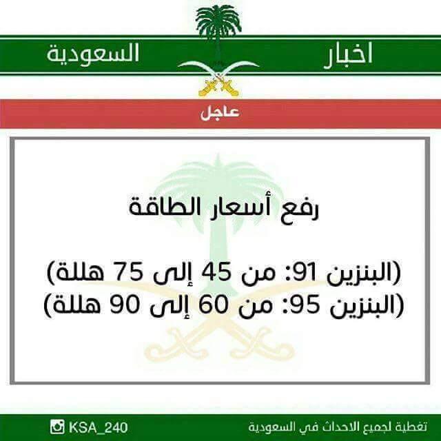 Photo of أسعار البنزين والبترول في السعودية أخبار السعودية 29-12-2015 الموافق 18-3-1437هـالبت