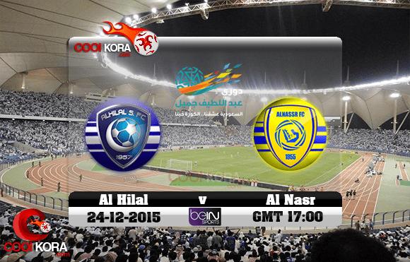 موعد مباراة النصر والهلا 24-12-2015