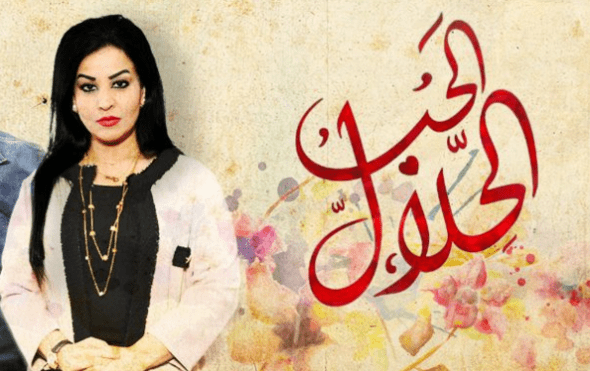 Photo of مشاهدة الحب الحلال 29 حلقة اليوم 27-1-2016