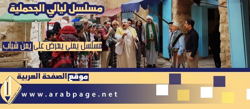 مسلسل ليالي الجحملية Layali Jahliah مسلسلات رمضان 2021 اليمنية