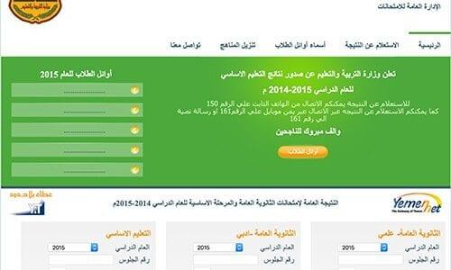يمن نت : اسعار الإنترنت في اليمن صنعاء وزيادة مضاعفة للإنترنت