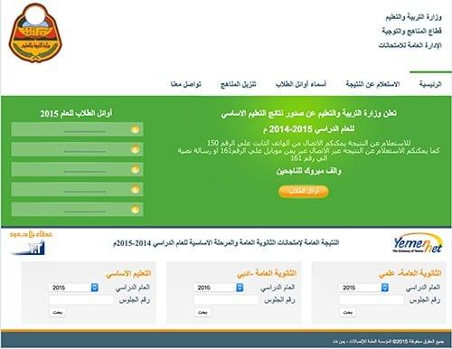 Photo of نتائج الثانوية العامة اليمن 2020 لإستعلام أسماء اوائل الثانوية العامة ٢٠٢٠ برقم الجلوس
