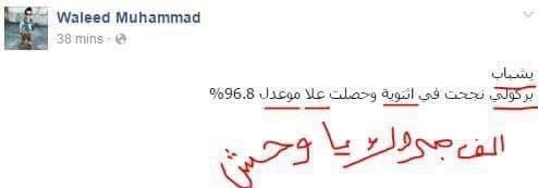 نتائج الثانوية العامة في اليمن