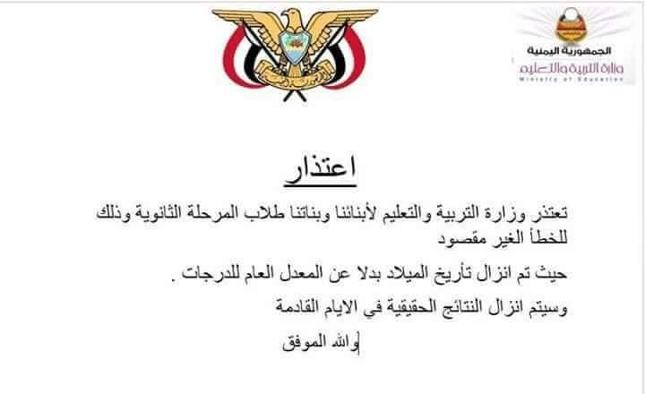 Photo of سخرية من نتائج الشهادة الثانوية في اليمن 2015 وأسماء الأوائل