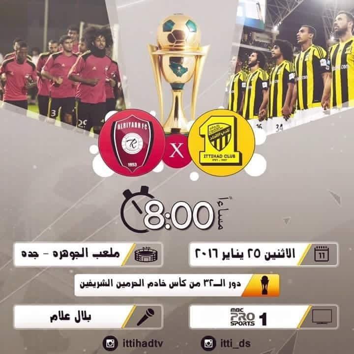 Photo of أهداف مباراة الإتحاد والرياض 25-1-2016 /4 الإتحاد 0 الرياض