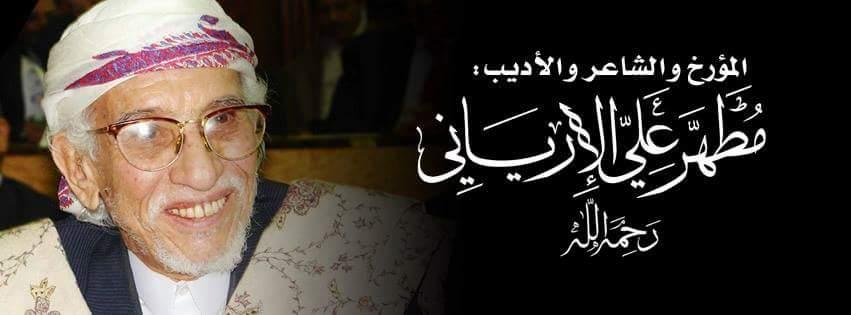 صورة معلومات حول فقيد الأدب والشعر اليمني مطهر علي الإرياني