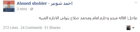 صورة اقالة ميدو وحازم امام وتولي محمد صلاح من اخبار الزمالك 10-2-2016