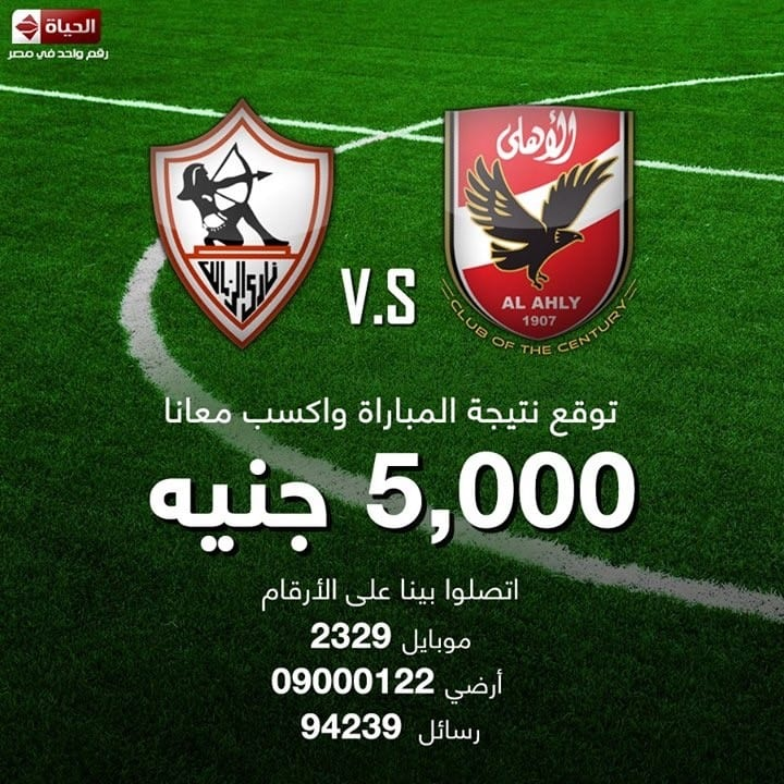 صورة الأن إربح من توقعات مباراة الأهلي والزمالك 9-2-2016 الليلة من قناة الحياة