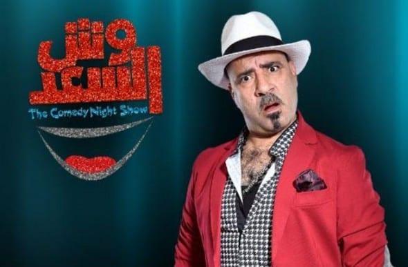Photo of مطالبة: إيقاف برنامج وش السعد بعد الحلقة الاولى مع هيفاء وهبي