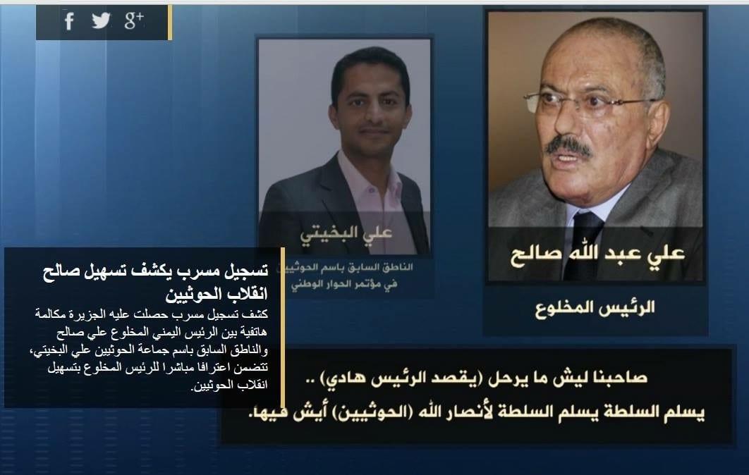 Photo of المخلوع صالح والبخيتي في تسجيل مسرب صحافة نت اخبار اليمن 4-2-2016