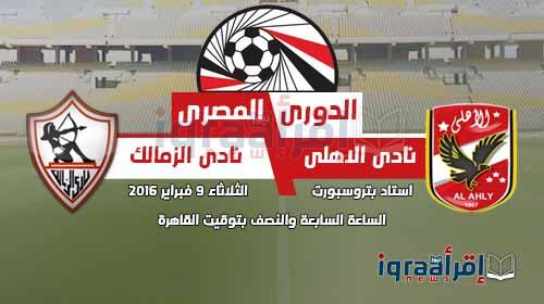 صورة اهداف مباراة الأهلي والزمالك 9/02/2016 نتيجة  الأهلي 2 الزمالك 0