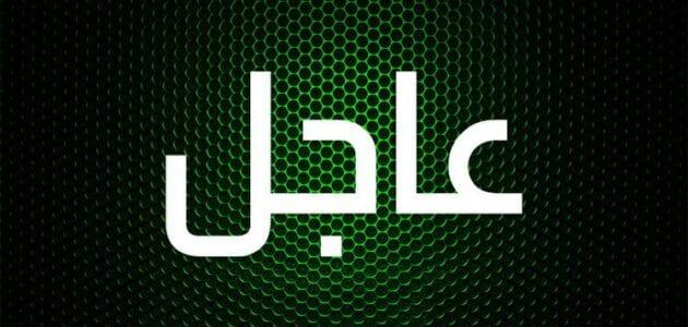 إشاعه إغتيال عارف الزوكا في صنعاء قبل أيام