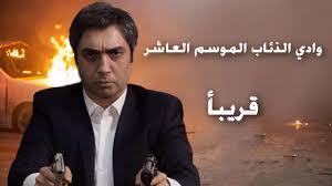 Photo of مترجمة : وادي الذئاب الموسم 10 الحلقة 49 + 50