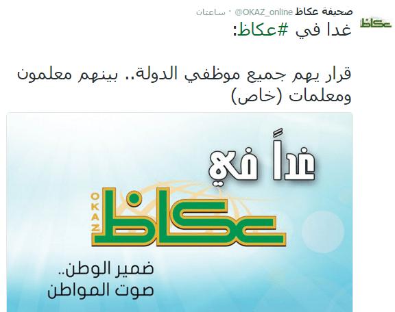 Photo of ماهيا تغريدة عكاظ جريدة عكاظ وظائف خالية اليوم