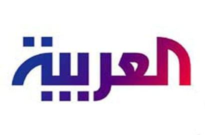 صورة بث مباشر قناة العربية الإخبارية عبر الإنترنت وتردد قناة العربية