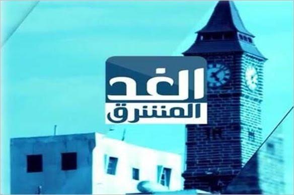 Photo of قناة الغد المشرق على النايلسات تردد القناة النايل سات 2016