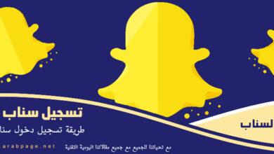 صورة تسجيل دخول سناب شات 2021 عربي قوقل فيس بوك تطبيق سناب شات