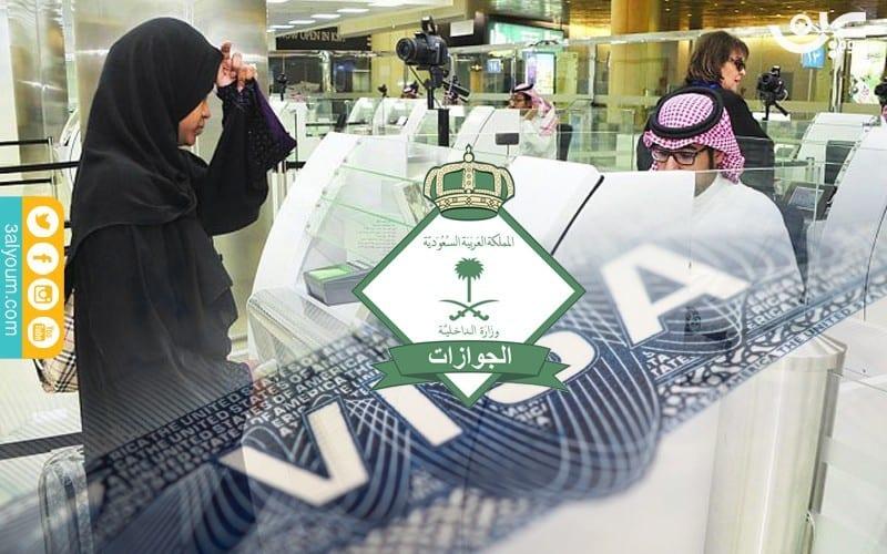 Photo of بدء قبول إستقبال طلبات تأشيرة زيارة الأخت الجوازات السعودية