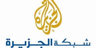 Photo of بث مباشر قناة الجزيرة الإخبارية وقناة الجزيرة مباشر تردد قنوات الجزيرة 2016