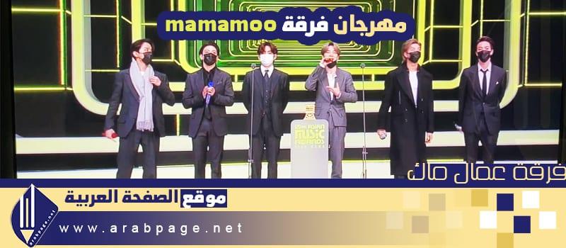 معنى ماما mama 2020 حفل الماما tvn asia mama 2020 - الصفحة العربية