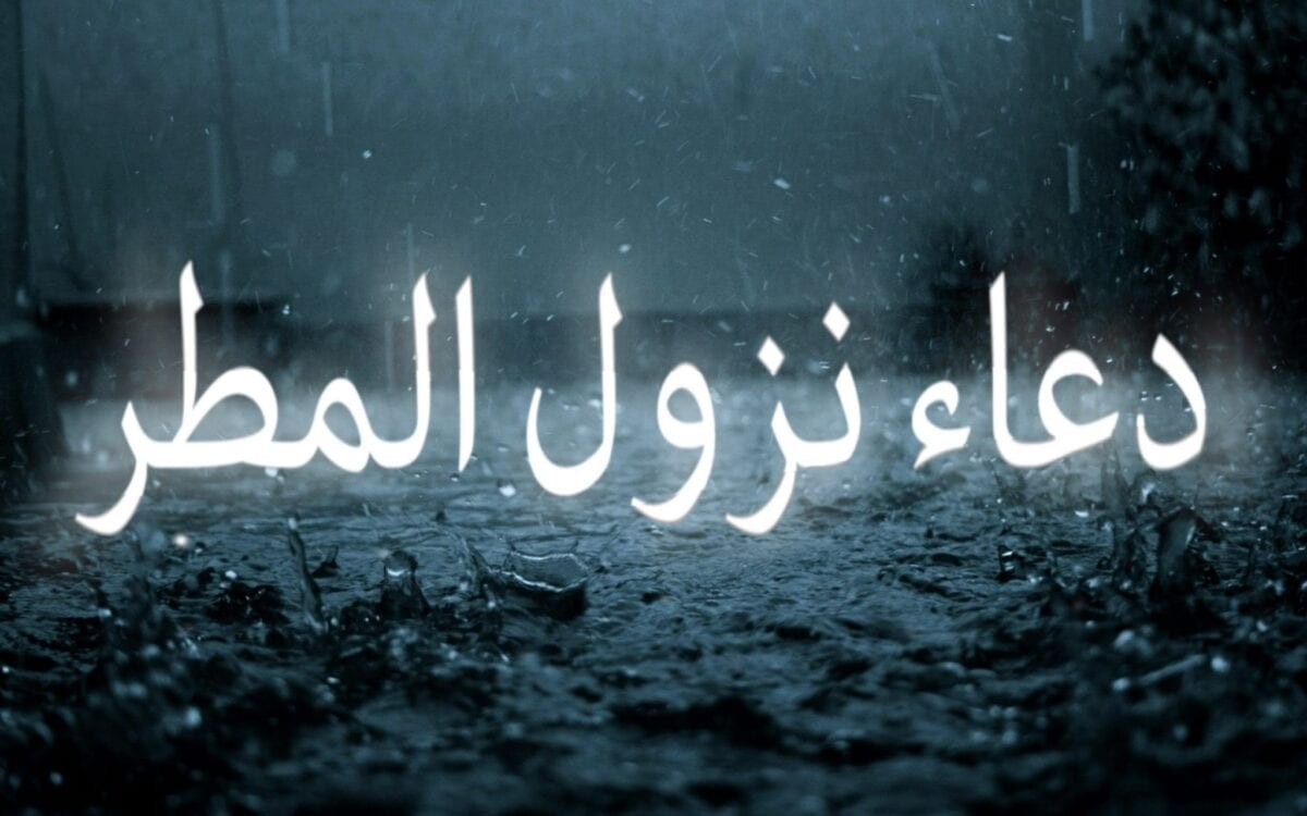 دعاء المطر , الدعاء المستحب عند نزول المطر والغيث