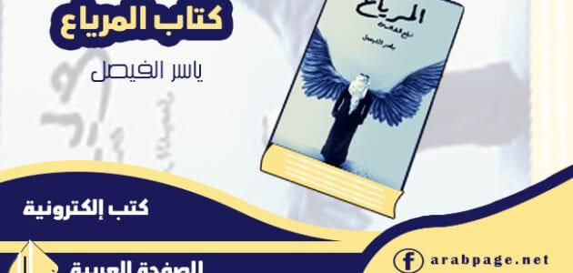 كتاب المرياع لـ ياسر الفيصل ارفع الشاشة وكيف طريقة تحميل وسعر الكتاب