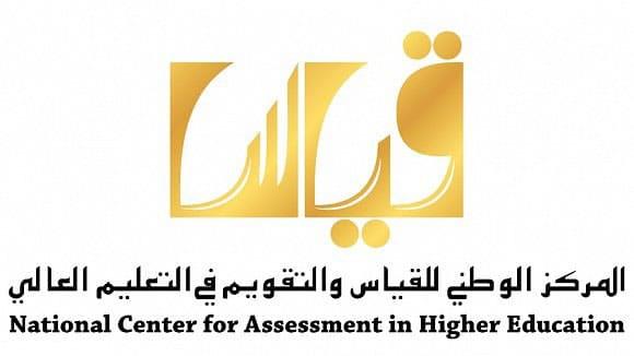 صورة الان نتائج قياس تسجيل دخول قياس qiyas.sa لفتح ملف الاختبارات الورقية والمحوسبة : نتائج قدرات قياس 1442