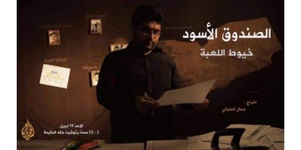 Photo of اليمن : الصندوق الأوسود قناة الجزيرة خفايات دخول الحوثيين صنعاء صحافة نت