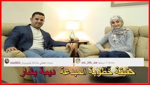 خطوبة ديمة بشار