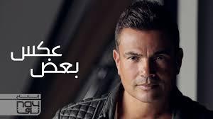 صورة اغنية عكس بعض لـ عمر دياب كلمات الأغنية وحب الجمهور لها