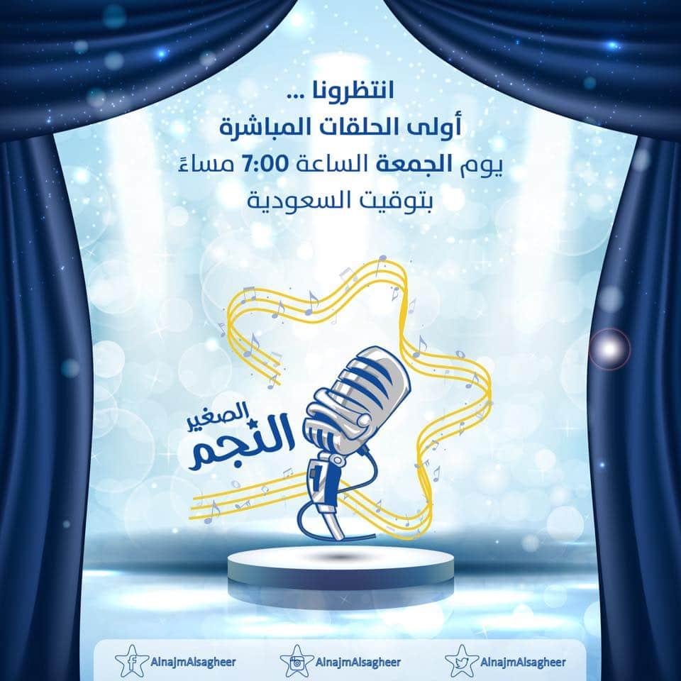 Photo of البرايم الثاني قناة نون في برنامج النجم الصغير الحلقة الثانية العرض المباشر 15-4-2016