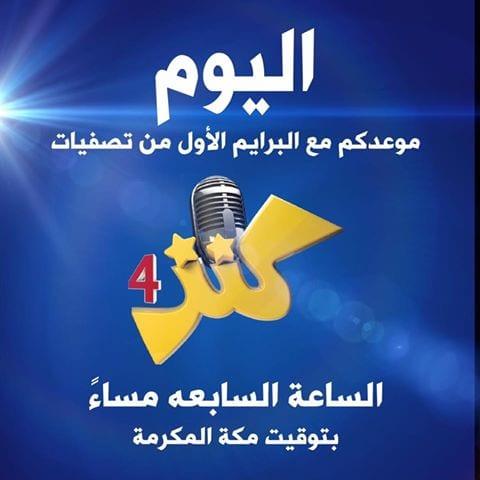 Photo of طيور الجنة صوتك كنز 4 البرايم الأول في التصفيات حلقة اليوم 8-4-2016 توقيت