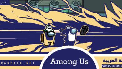 صورة تحميل لعبة Among Us عبر الجوال مجانا الكمبيوتر امونغ اس