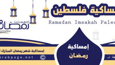 صورة امساكية رمضان في فلسطين 2021 موعد شهر رمضان المبارك ١٤٤٢