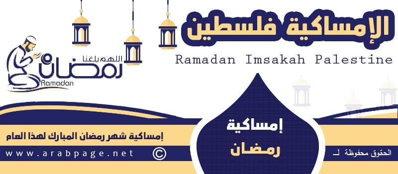 امساكية رمضان في فلسطين
