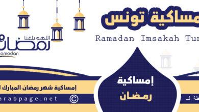 صورة امساكية رمضان في تونس 2021
