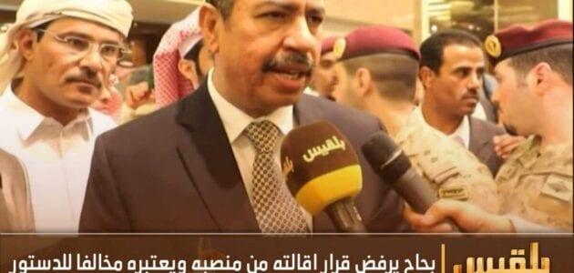 خالد بحاح يرفض إقالته من منصبه ويعتبرها خارج النظام صحافة نت