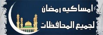 إمساكية رمضان السعودية 2016