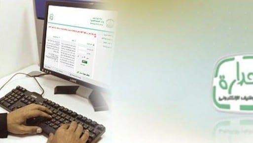 Photo of نظام جدارة والدخول على موقع الخدمة المدنية لتقديم الوظائف الإدارية في المملكة