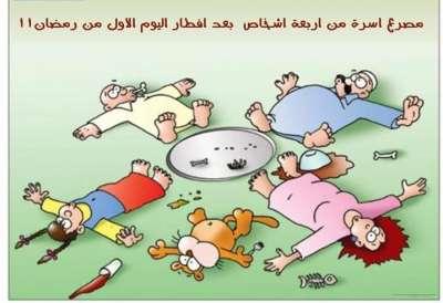 كاركاتير رمضان