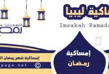 صورة امساكية رمضان ليبيا 1442 موعد شهر رمضان في ليبيا 2021