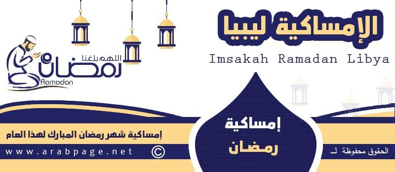 امساكية رمضان ليبيا 1442 موعد شهر رمضان في ليبيا 2021